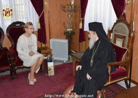 Συνάντησις τῆς Α.Θ.Μ. τοῦ Πατριάρχου Ἱεροσολύμων μετά τῆς κας Timochenko.